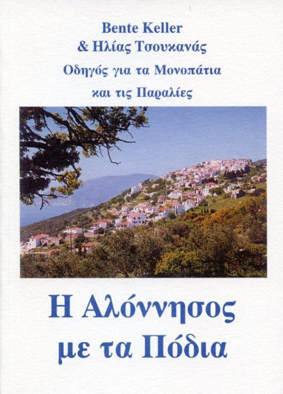 Alonnisos On Foot - Greek Edition