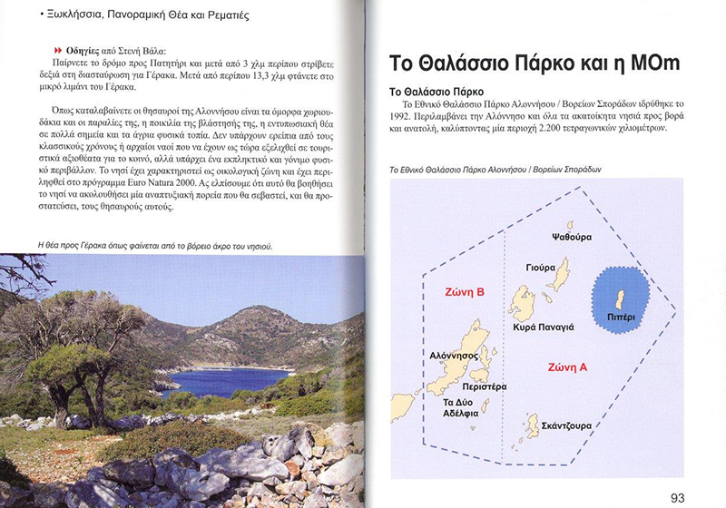 The Alonnisos Guide - Greek Edition